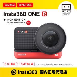 Insta360 ONE R 1インチ版  国内正規品|hacoscoshop