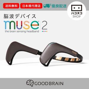 脳活動計測デバイス Muse2 本体 国内正規品 国内発送 hacoscoshop