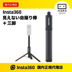 Insta360 見えない自撮り棒 + 三脚|hacoscoshop