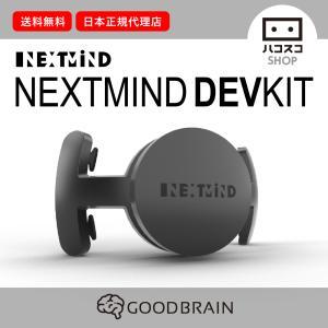 NEXTMIND DEV KIT 国内正規品の商品画像|ナビ