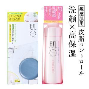 オールイン ワンスキンケアセット 敏感肌 洗顔石鹸 ヒト型セ...