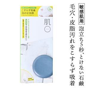 洗顔石鹸 固形 敏感肌 ナチュラルフェイスソープ 80g 肌...