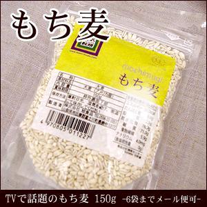 テレビで話題 もっちり麦の原料 もち麦 150g メール便267円可 即日出荷可 hadaplan