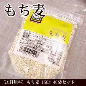 テレビで話題 もっちり麦の原料 もち麦 6kg 150g 40袋セット 送料無料 hadaplan