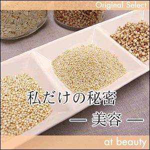 雑穀米 美容 私だけの秘密セット450g キヌア 白もちあわ たかきび 3種類 お試し 送料無料 hadaplan