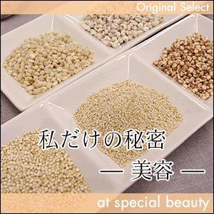 雑穀米 美容 私だけの秘密セット900g キヌア 白もちあわ たかきび はだか麦 はと麦 5種類 お試し 送料無料 hadaplan