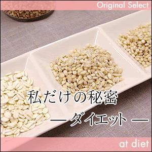 雑穀米 ダイエット 私だけの秘密セット 450g もち麦・胚芽押麦・丸麦 3種類 お試し 送料無料 hadaplan