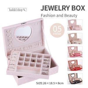ジュエリーボックス 大容量 アクセサリーケース 宝石箱 鍵付き 二段 ジュエリーケース 指輪 ネック...