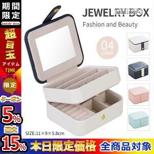 ジュエリーボックス 小型 アクセサリーケース 宝石箱 二段 鏡付き 大容量 ジュエリーケース 小物入...