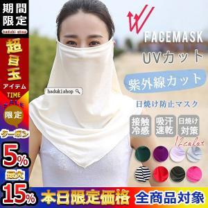 2点以上ご購入で送料無料 フェイスガード 冷感マスク レディース フェイスカバー フェイスマスク U...