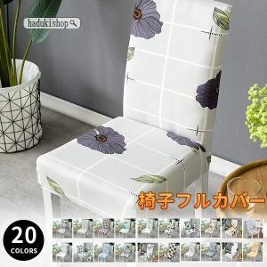 椅子フルカバー 4点セット 座椅子カバー ジャガード ジャガード織りフィットタイプ 椅子フルカバー ...