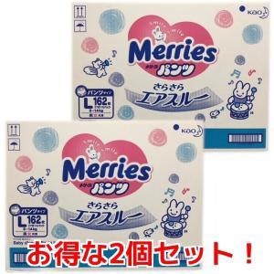 メリーズパンツ Lサイズ 162枚 紙おむつ Merries...