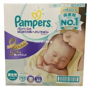 パンパース テープ 新生児 192枚 はじめての肌へのいちば...
