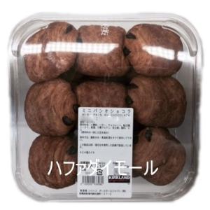 商品名:カークランド ミニパン オ ショコラ  内容量:24個入り  ※発送日に店頭で製造日の新しい...
