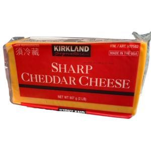 コストコ カークランド シャープチェダーチーズ 907g 大容量 お得