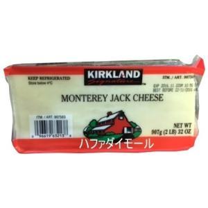 コストコ カークランド モントレージャック チーズ 907g 大容量 お得