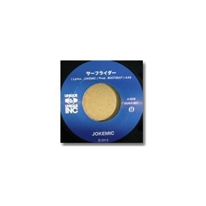 JOKEMIC / サーフライダー / どうして? (7