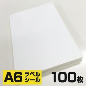 【100枚】A6無地1面ラベル・タックシール(裏面にスリット入り)ノーカット クリックポスト