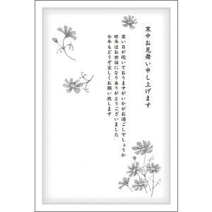 【30枚】寒中見舞いはがき・寒中ハガキ KST-30-30