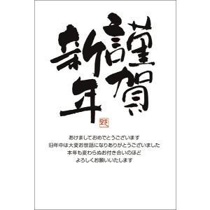 【私製年賀はがき 10枚】 2019年亥年 年賀状 NE0905-006 猪 いのしし|hagaki