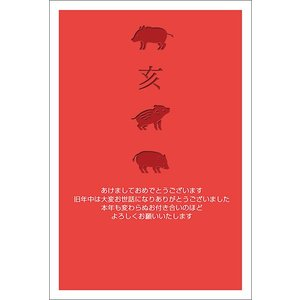 【私製年賀はがき 10枚】 2019年亥年 年賀状 印刷 NE1911-029 猪 いのしし|hagaki