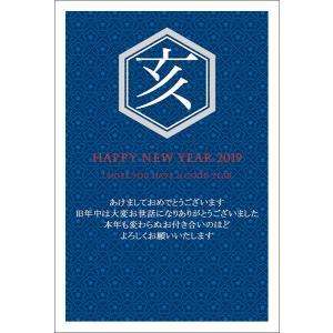 【私製年賀はがき 10枚】 2019年亥年 年賀状 印刷 NE1911-032 猪 いのしし|hagaki