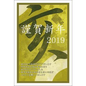 【年賀はがき 10枚】 2019年亥年 年賀状 印刷 NE1911-033 猪 いのしし お年玉くじ付き|hagaki