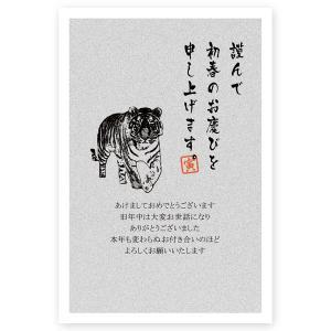 私製年賀はがき 10枚   2022 年賀状 とら 寅年  NE22-24|hagaki