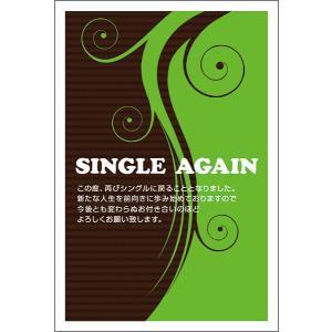 30枚  離婚 報告 ハガキ お知らせ 葉書 はがき SMS-001|hagaki
