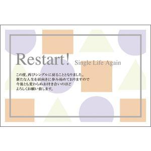 30枚  離婚 報告 ハガキ お知らせ 葉書 はがき SMS-002|hagaki
