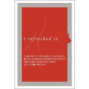 10枚  離婚 報告 ハガキ お知らせ 葉書 はがき SMS-005|hagaki