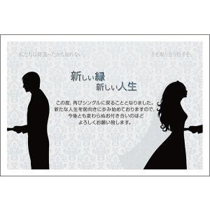 官製10枚  離婚 報告 ハガキ お知らせ 葉書 はがき SMS-80|hagaki