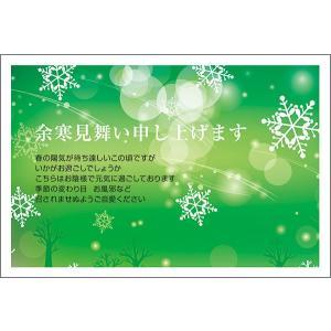 【30枚】余寒見舞いはがき・余寒ハガキ YS-30-30