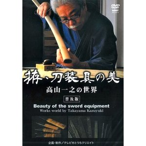 DVD 拵・刀装具の美高山一之の世界【普及版】 |hagane-clubnew