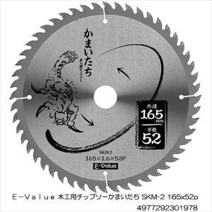 チップソー木工用 マルノコ 165x52p両面研磨 かまいたち 〔送料無料〕|haganedo