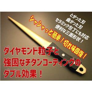 包丁研ぎ器  ハサミ用刃物研ぎ 簡単切れ味回復砥石 シャープナーダイヤモンドチタンコーティング(レギュラーサイズ) |haganedo