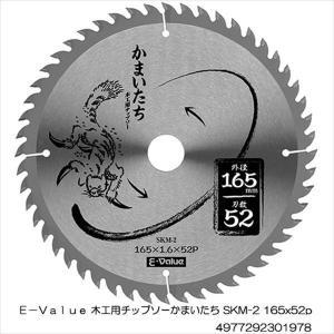 木工用チップソー マルノコ替刃165mmx52p(電動工具用)かまいたち(箱なしエコ梱包商品)|haganedo