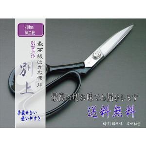 はさみ 裁ち鋏(ラシャ切り鋏)細工鋏業務用最高級鋼入り  別上 210mm|haganedo