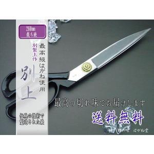 はさみ 裁ちばさみ(ラシャ切り鋏)業務用最高級鋼入り サイズ260mm 別上 |haganedo