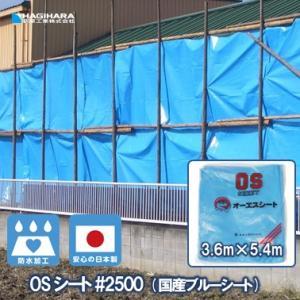 ブルーシート OS#2500 3.6mX5.4m|hagihara-e