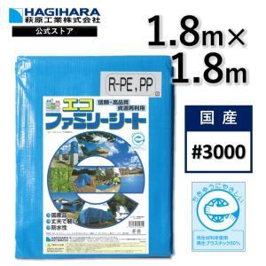 ブルーシート #3000 エコファミリーシート 1.8mX1.8m エコマーク認定品|hagihara-e
