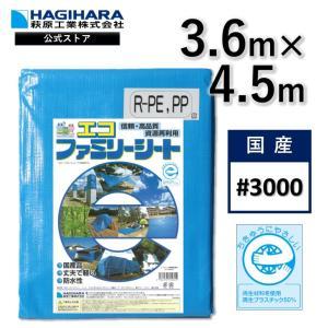 ブルーシート #3000 エコファミリーシート 3.6mX4.5m エコマーク認定品|hagihara-e