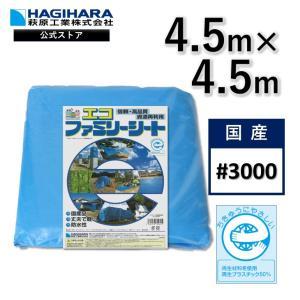 ブルーシート #3000 エコファミリーシート 4.5mX4.5m エコマーク認定品|hagihara-e