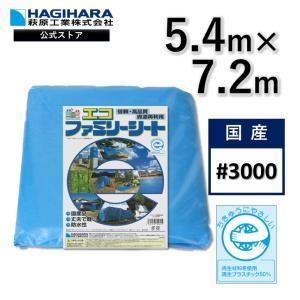 ブルーシート #3000 エコファミリーシート 5.4mX7.2m エコマーク認定品|hagihara-e