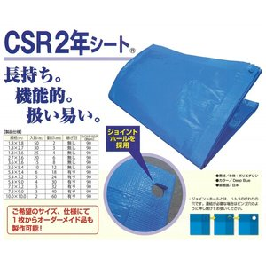 ブルーシート CSR2年シート 5.4mX7.2m 5枚 |hagihara-e
