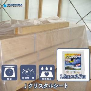 半透明 Jクリスタルシート 1.8mX2.7m|hagihara-e