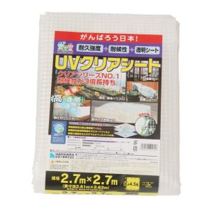 透明シート UVクリア 2.7mX2.7m|hagihara-e
