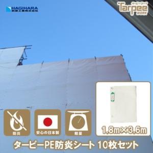 PE防炎シート 1.8mx3.6m 10枚|hagihara-e