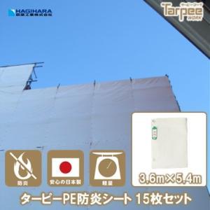 PE防炎シート 3.6mx5.4m 15枚 (5枚X3梱包)|hagihara-e