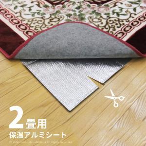 保温アルミシート あったか 約180×180cm (約2畳)ラグ じゅうたん こたつ敷き布団の下にア...